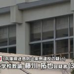 【盗撮】藤川拓也教諭を逮捕 勤務先の西宮市立小学校特定