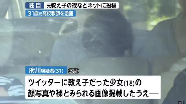 【鬼畜】府川弓成容疑者、ツイッターに元教え子の裸画像など投稿 過去にも少女への脅迫容疑で逮捕歴