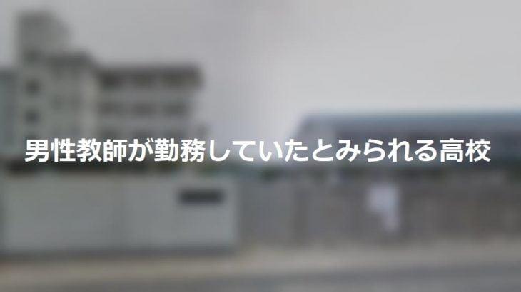 茨城県立高校で男性教師からわいせつな行為 元女子生徒が7700万円の損害賠償求め提訴
