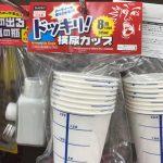 【頭おかしい】「ドッキリ!検尿カップ」と称して本物の検尿カップを売るダイソー