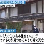 【謎】長浜市殺人事件 神前町の民家に北本雅有さん遺体 犯人は…?