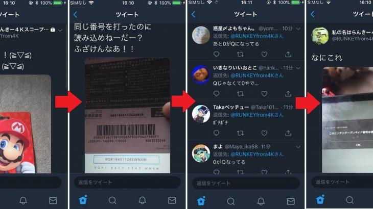 【ツイッター】@RUNKEYfrom4K「同じ番号を打ったのに読み込めねーだー?」とニンテンドープリペイドカードを晒す→悲惨な末路へ