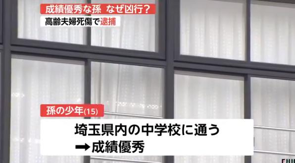 【衝撃】和光市殺人事件 現場マンションはシーアイハイツ!犯人の中学校はどこ?
