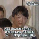 【平敬文】神奈中バス運転手を逮捕 事故原因は?