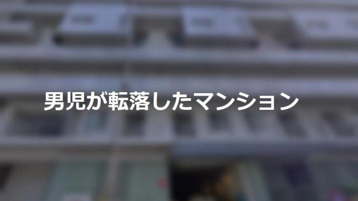 【事故】江東区東雲で4児が転落死 現場マンションを特定