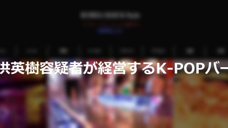 宮内憧さんを殴って死なせた疑いで洪英樹を逮捕 徳島K-POPバー経営