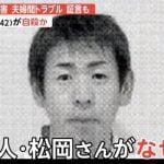 高千穂殺人 松岡史晃とは?正義感があり、次男夫婦のトラブルを度々仲裁