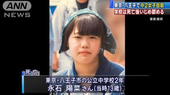 【永石陽菜さん】八王子市立第六中学校でいじめ 自殺生徒は陸上部?