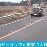 【現場画像】栃木・さくら市下河戸で衝突事故 8人死傷