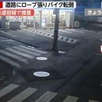 【神奈川】相模原市ロープ事故の被害者がツイッターに登場!犯人へ注意喚起
