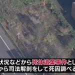 【現場地図】愛知・知多市で女性の白骨遺体 死体遺棄事件として身元確認へ