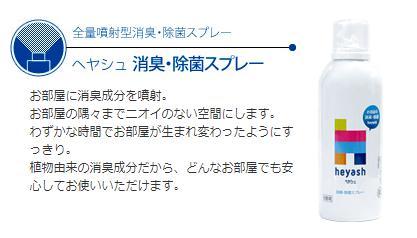 【札幌爆発】ヘヤシュの除菌消臭スプレーが原因だった!値段に一同驚愕