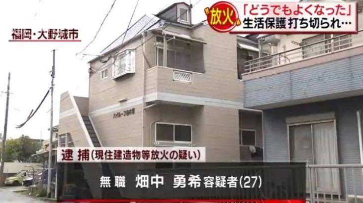 【現場地図】畑中勇希逮捕 生活保護を打ち切られ、自宅アパートに放火