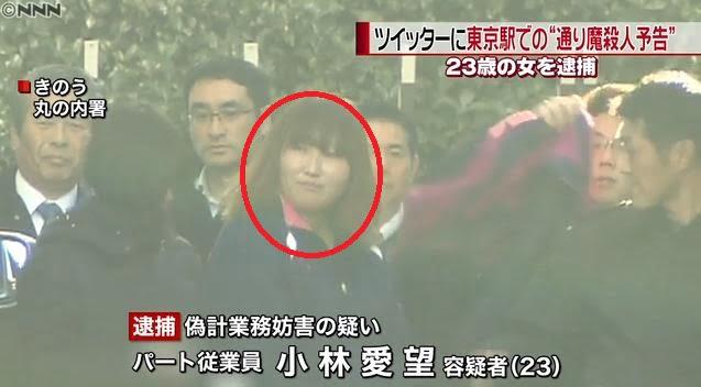 【殺人予告】りゅうた小林愛望逮捕!ツイッターでのイキりっぷりがヤバい