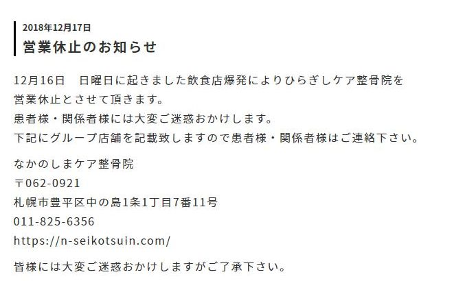 【速報】ひらぎしケア整骨院、営業休止 札幌爆発の影響