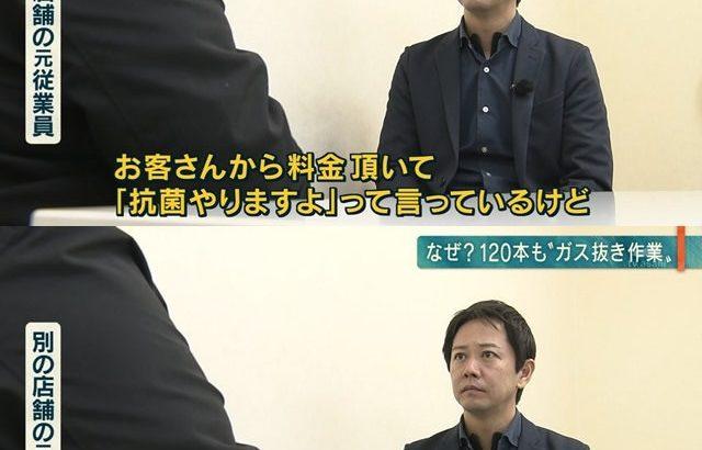 札幌スプレー爆発でアパマンショップの消臭抗菌代が注目!詐欺疑惑も浮上