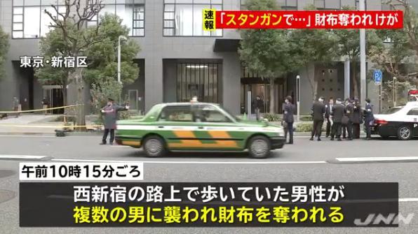 【速報】東京・西新宿で強盗事件!複数の男が男性をスタンガンで襲い財布奪う