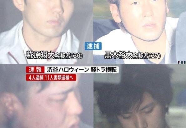 【朗報】渋谷ハロウィン軽トラ横転 犯人4人逮捕!顔画像・名前は
