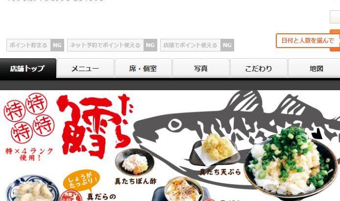 """【札幌爆発】海さくら 平岸店とは?北海道代表""""刺身居酒屋""""を自称"""
