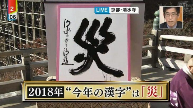 【速報】今年の漢字2018は「災」