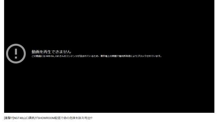 【火消し】山口真帆の暴行告発配信動画が削除されまくる!