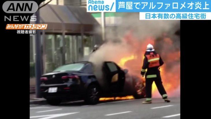 【悲報】兵庫・芦屋市で「アルファロメオ」が大炎上「高級車でもない」