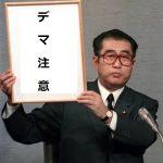 """新元号、4月1日(エイプリルフール)公表へ 当日は""""デマ元号""""合戦不可避か"""