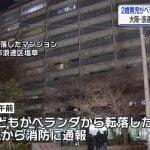 【現場地図】大阪・浪速区塩草のマンションで転落事故か 2歳次男死亡