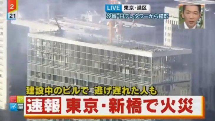 【圧力】新橋のビル火災、ワイドショー長々中継 NGT事件の火消しかと憶測の声