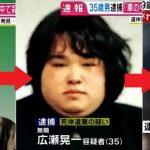 広瀬晃一、JK円光で逮捕されてた!女子大生も言葉巧みにたぶらかしたか