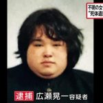 【進展】広瀬晃一容疑者の自宅アパート特定!女子大生遺棄容疑で逮捕