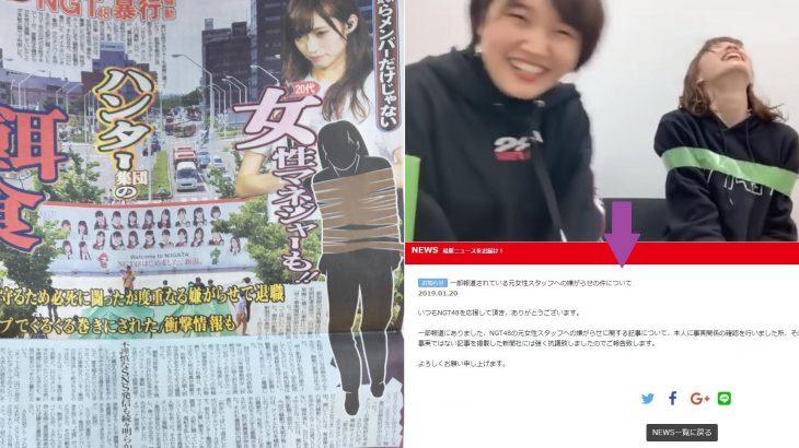 NGT48、北川智子元マネージャーへのガムテープぐるぐる巻き報道否定