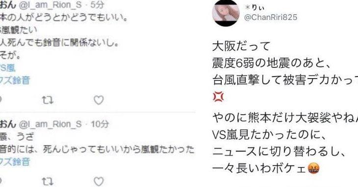 """【炎上】ジャニオタ女、熊本地震でVS嵐中断を受け""""自己中""""ツイート"""