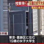 【何事?】19歳女子大生行方不明で茨城の男聴取 事件に巻き込まれたか