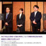 【岡田剛】NGT48新副支配人、会見場に不適切な格好で登場し批判殺到