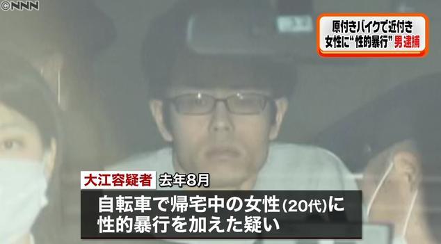 サカイ引越センター大江精誉容疑者逮捕 女性への強制性交の疑い