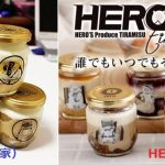 【騒動】HERO'S、シンガポールのティラミスヒーロー丸パクリで炎上