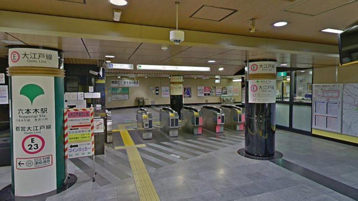 【卑猥】六本木駅で全裸男が暴走!「右手が素早く動いてるなぁ」
