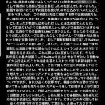 """町田総合高校体罰問題 「ツイッターで炎上させようぜ」は""""もう1人の撮影者""""の発言だった!?"""