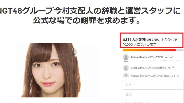NGT48今村悦朗支配人と関与メンバーの解雇求める署名運動開始!