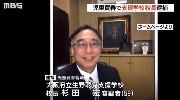 【大阪】生野聴覚支援学校・杉田宏校長逮捕 15歳少女と円光の疑い