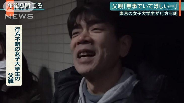 茨城女子大生行方不明 父親が怪しい?顔出しインタビューで笑顔のワケ