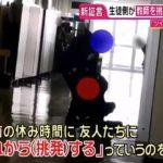 町田総合高校体罰騒動 撮影者は3人いた!?教師ハメた計画的犯行がヤバい