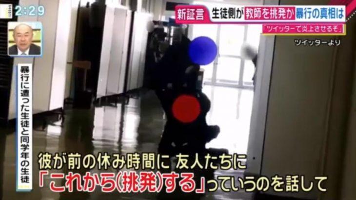 【反省】町田総合高校 池本順哉のツイッターか「炎上を甘く見過ぎていた」