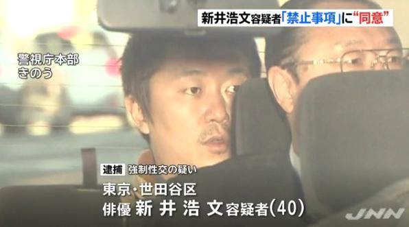 【ハニートラップ】新井浩文逮捕 相手に「はめられた」の声 可能性は?