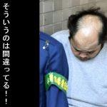 """【神栖市】女子大生遺棄事件""""あの報道""""にオタク怒りの反論"""