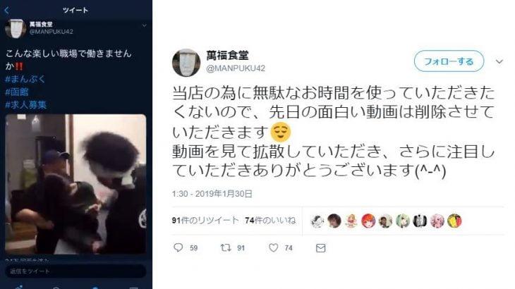 【函館】萬福食堂、女性店員への暴行動画公開→煽りツイートで大炎上