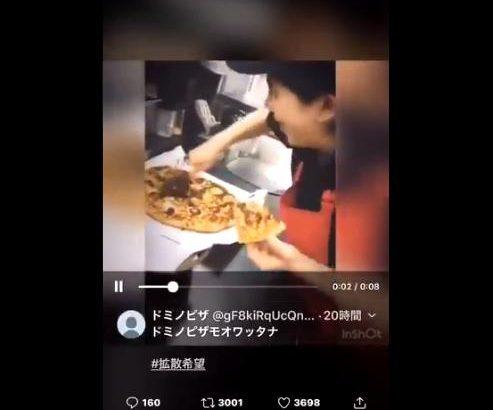 【炎上】ドミノピザ女バイトがつまみ食いする動画、ツイッターで拡散