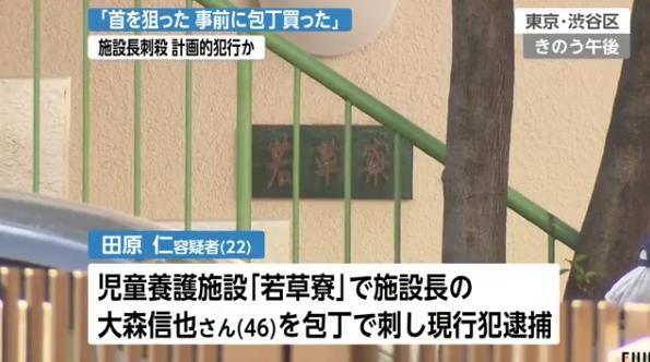 田原仁容疑者、自宅を穴だらけにして警察沙汰に!東村山の高校出身と判明