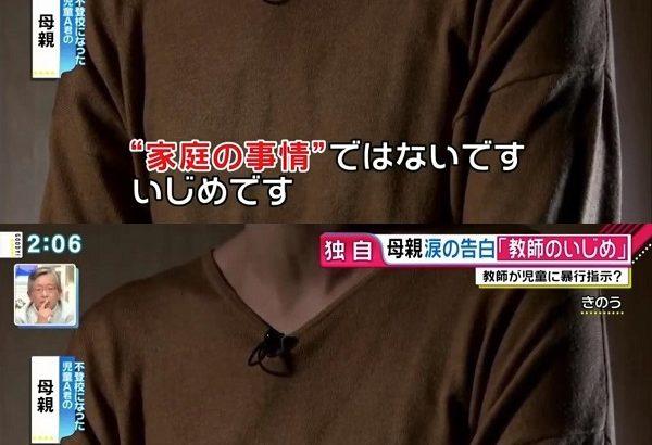 【激怒】常盤平第一小学校いじめ問題 被害者の母親、松戸市教委は「身内犯罪者を庇い続ける最低の組織」
